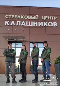 ТПК «Горизонт» на Форуме «Армия 2019»